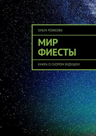 Ольга Рожкова, Мир Фиесты. Книга оскором будущем