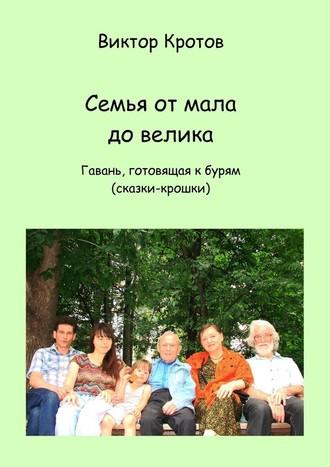 Виктор Кротов, Семья отмала довелика. Гавань, готовящая к бурям (сказки-крошки)