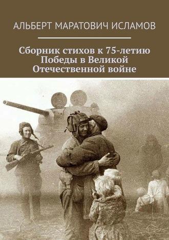 Альберт Исламов, Сборник стихов к75-летию Победы вВеликой Отечественной войне
