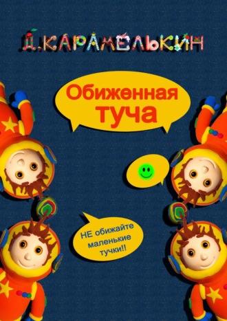 Дмитрий Карамелькин, ОбиженнаяТуча