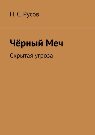 Н. Русов, ЧёрныйМеч. Скрытая угроза