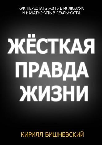 Кирилл Вишневский, Жёсткая правда жизни