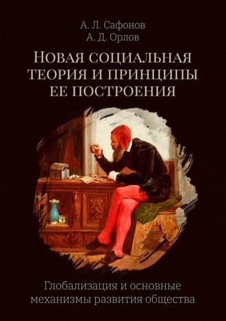 А. Орлов, А. Сафонов, Новая социальная теория ипринципы ее построения. Глобализация и основные механизмы развития общества