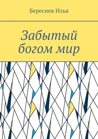 Илья Береснев, Забытый богоммир