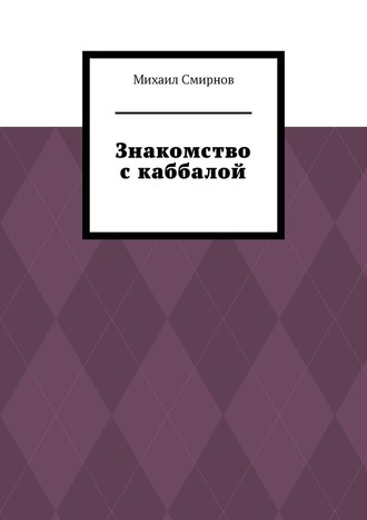 Михаил Смирнов, Знакомство скаббалой