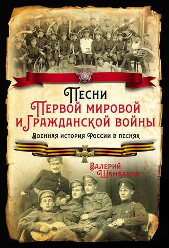 Валерий Шамбаров, Песни Первой мировой и Гражданской войны. Военная история России в песнях