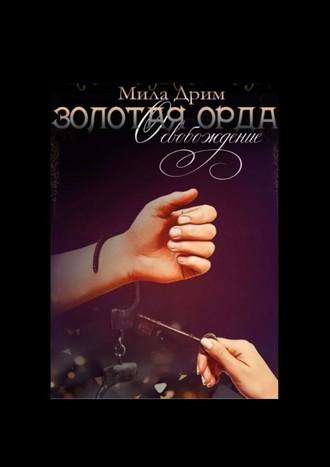 Мила Дрим, Золотая Орда. Освобождение