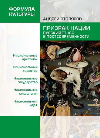 Андрей Столяров, Призрак нации. Русский этнос в постсовременности