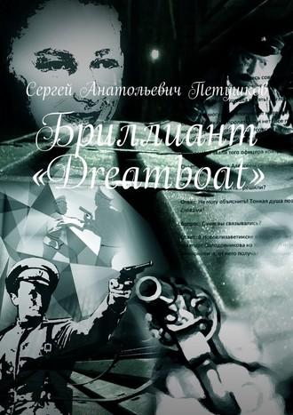 Сергей Петушков, Бриллиант «Dreamboat»