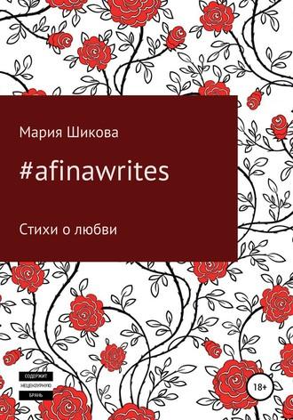 Мария Шикова, #afinawrites