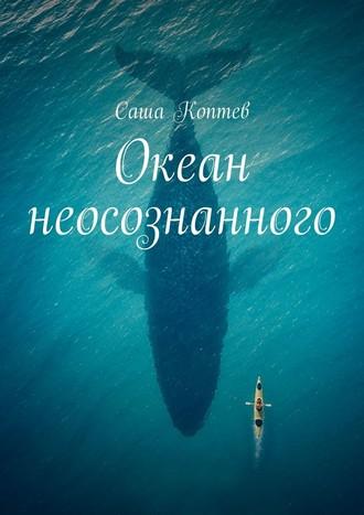 Саша Коптев, Океан неосознанного