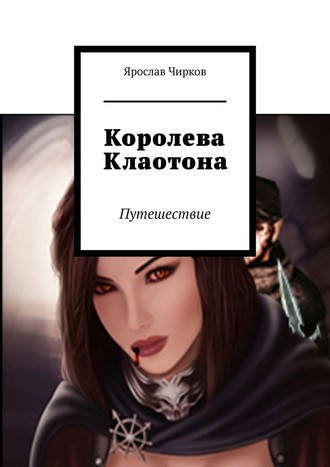 Ярослав Чирков, Королева Клаотона. Путешествие