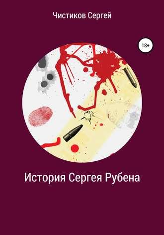 Сергей Чистиков, История Сергея Рубена