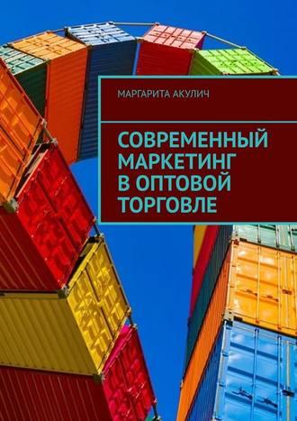 Маргарита Акулич, Современный маркетинг воптовой торговле