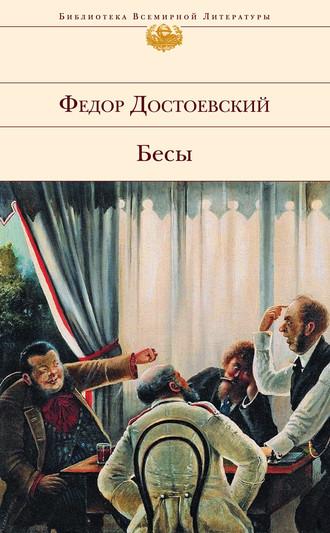 Федор Достоевский, Бесы