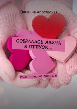Анастасия Финченко, Как привлечь мужчину заминуту. Роман иволшебные истории