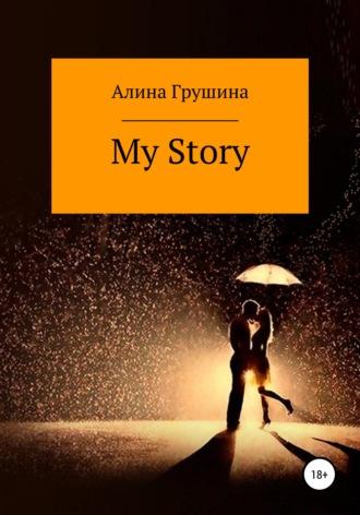 Алина Грушина, My Story
