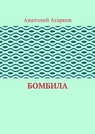 Анатолий Агарков, Бомбила