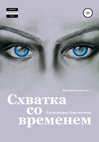 Александра Портнягина, Схватка со временем. Часть первая