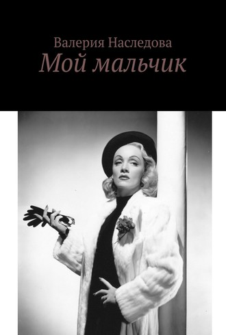 Валерия Наследова, Мой мальчик