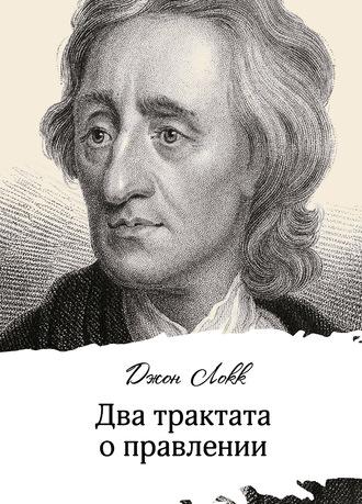 Джон Локк, Два трактата о правлении