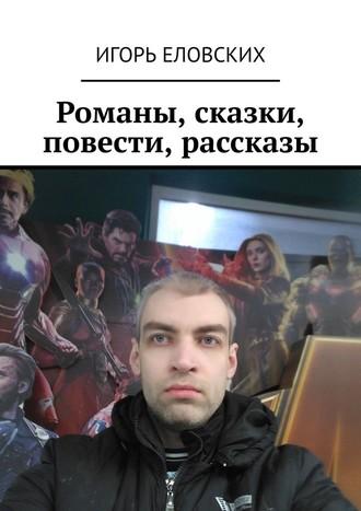 Игорь Еловских, Романы, сказки, повести, рассказы