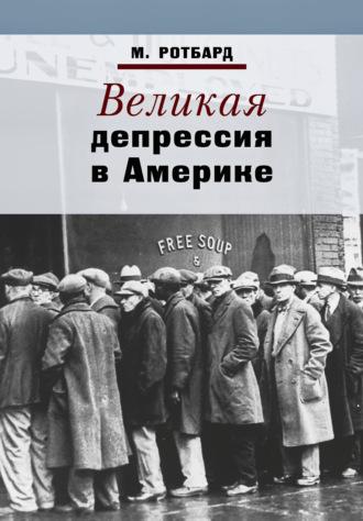 Мюррей Ротбард, Великая депрессия в Америке
