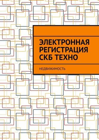 Антон Шадура, Электронная регистрация СКБ ТЕХНО. Недвижимость