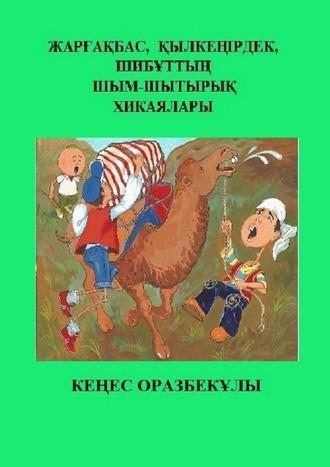 Кеңес Оразбекұлы, Жарғақбас, Қылкеңірдек, Шибұттың шым-шытырық хикаялары