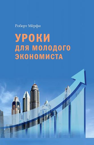 Роберт Мёрфи, Уроки для молодого экономиста