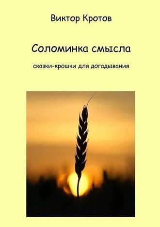 Виктор Кротов, Соломинка смысла. Сказки-крошки для догадывания