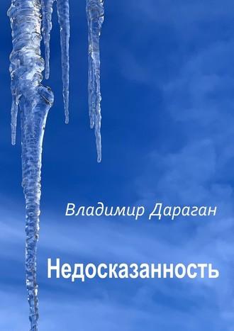 Владимир Дараган, Недосказанность