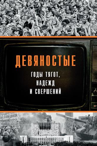 Коллектив авторов, Евгений Ясин, Девяностые – годы тягот, надежд и свершений
