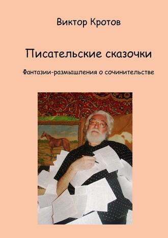 Виктор Кротов, Писательские сказочки. Фантазии-размышления о сочинительстве