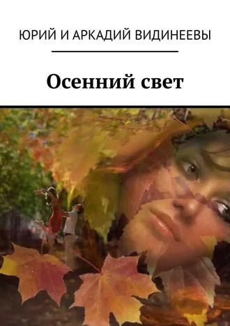 Юрий и Аркадий Видинеевы, Осеннийсвет
