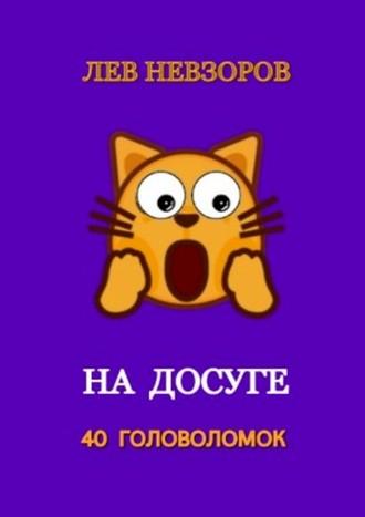 Лев Невзоров, Надосуге. 40 головоломок