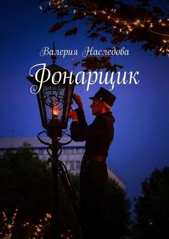 Валерия Наследова, Фонарщик