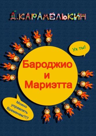 Дмитрий Карамелькин, Бароджио иМариэтта
