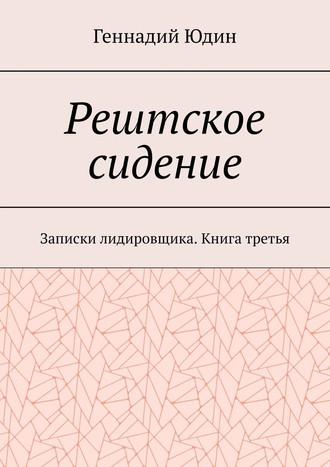 Геннадий Юдин, Рештское сидение. Записки лидировщика. Книга третья