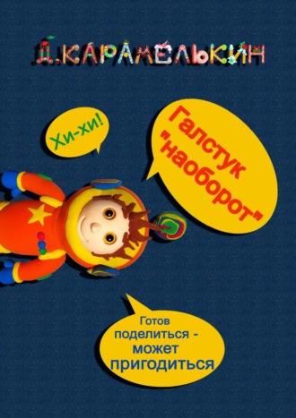 Дмитрий Карамелькин, Галстук «наоборот»