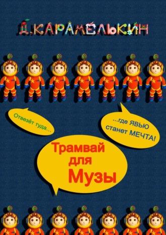 Дмитрий Карамелькин, Трамвай дляМузы