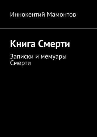 Иннокентий Мамонтов, Книга Смерти