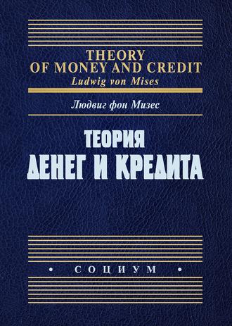 Людвиг Мизес, Теория денег и кредита