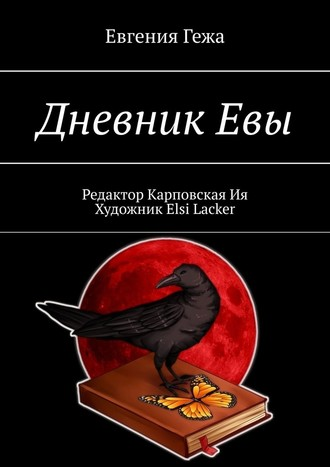 Евгения Гежа, ДневникЕвы