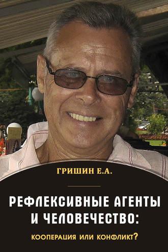 Евгений Гришин, Рефлексивные агенты и человечество: кооперация или конфликт?