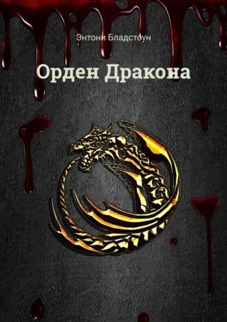 Энтони Бладстоун, Орден Дракона