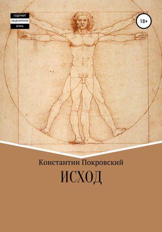 Константин Покровский, Исход