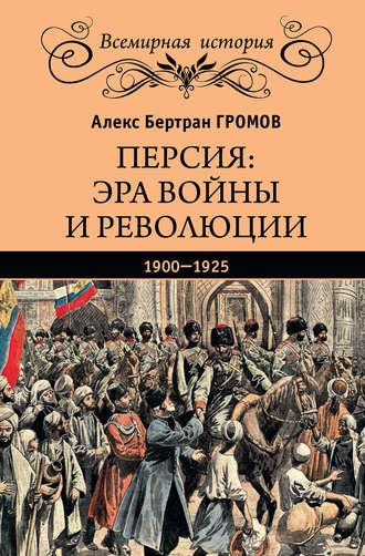 Алекс Бертран Громов, Персия: эра войны и революции. 1900—1925