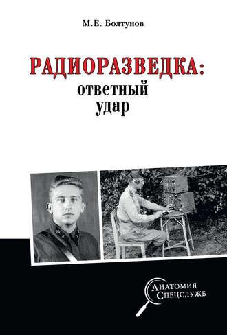 Михаил Болтунов, Радиоразведка: ответный удар