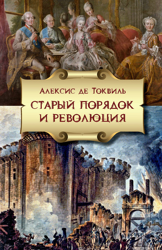 Алексис де Токвиль, Старый порядок и Революция